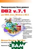 Универсальная база данных DB2 v.7.1 для UNIX, Linux, Windows и OS/2  Джордж Бакларц, Билл Вонг купить