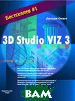 3D Studio Viz 3  Джордж Омура купить