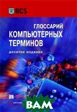 Глоссарий компьютерных терминов 10-е издание  Арнольд Бэдет, Диана Бурдхардт, Алина Камминг купить