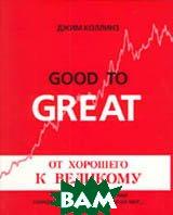 От хорошего к великому. Почему одни компании совершают прорыв, а другие нет. 8-е издание  / Good to Great: Why Some Companies Make the Leap... and Others Don't ...  Джим Коллинз / Jim Collins  купить