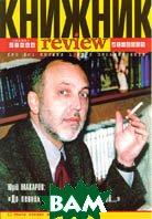 Журнал `Книжник-Review` №1   купить