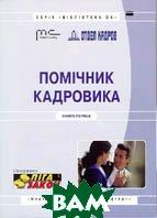 Помічник кадровика (+ CD-диск)  Капустянська Наталія купить