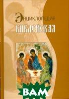 Библейская энциклопедия Серия: Индивидуальные издания    купить