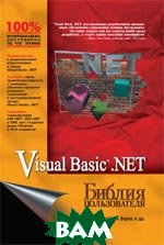 Visual Basic .NET Библия пользователя  Билл Ивьен, Джейсон Берес купить