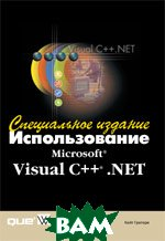 Использование Microsoft Visual C++.NET Специальное издание  Кейт Грегори купить