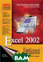 Excel 2002 Библия пользователя  Джон Уокенбах, Брайан Андердал купить