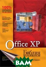 Office XP. Библия пользователя 