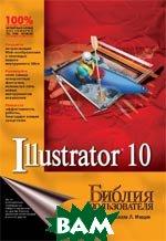 Illustrator 10 Библия пользователя  Келли Л. Мэрдок, Тед Олспач купить
