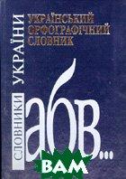 Український орфографічний словник  Пещак М.М., Русанівський В.М. купить