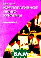 Корпоративное право Украины Учебное пособие  Кибенко Е.  купить