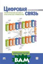 Цифровая связь. Теоретические основы и практическое применение 2 изд.  Бернард Скляр купить
