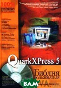 QuarkXPress 5 Библия пользователя  Гален Груман, Барбара Ассади, Келли Антон купить