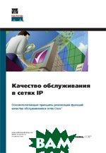 Качество обслуживания в сетях IP  Шринивас Вегешна купить