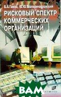 Рисковый спектр коммерческих организаций  Гамза В.А. Екатеринославский Ю.Ю. купить