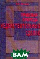 Правовая природа недействительных сделок  Матвеев И.В. купить