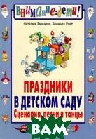 Праздники в детском саду. Сценарии, песни и танцы  Зарецкая Н., Роот З. купить