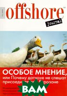 Журнал `Offshore journal` №3-2003 