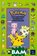 Pokemon. Справочник чемпиона покемонов   купить