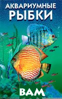 Аквариумные рыбки  Иерусалимский И.Г. купить