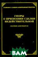 Споры о признании сделки недействительной  Тихомиров М.Ю. купить
