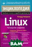 Энциклопедия Linux   Петерсен Р. купить