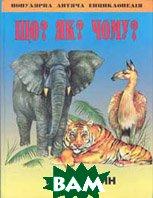 Світ тварин Серія: Що? Як? Чому?   купить