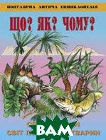 Світ рослин Світ первісних тварин Серія Що? Як? Чому?   купить