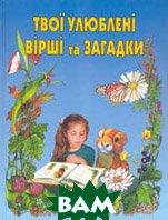 Твої улюблені вірші та загадки  Чайковський Б.Й. купить