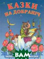 Казки на добраніч Українські народні казки   купить