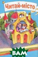 Читай-місто Читанка для учнів 1-5 класів  Чайковський Б.Й. купить