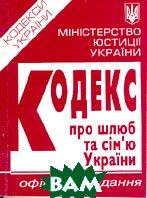Кодекс про шлюб та сім'ю України   купить