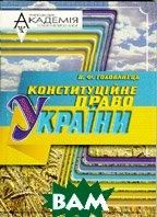 Конституційне право України Конспект лекцій 2-е вид.  Годованець В. купить