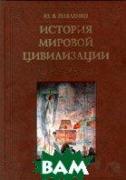 История мировой цивилизации  Павленко Ю.В. купить
