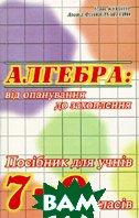 Алгебра: від опанування до захоплення Посібник для учнів 7-9 класів  І.Кушнір, Л. Фінкельштейн купить