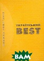 Український Best Книжка року ' 2002  Упорядники: Костянтин Родик, Дмитро Стус купить