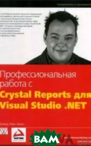 ���������������� ������ � Crystal Reports ��� Visual Studio .NET 