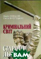 Кримінальний світ старого Львова  Козицький А., Білостоцький С. купить