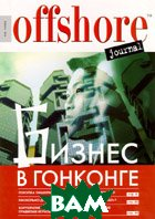Журнал `Offshore journal` №4-2003 