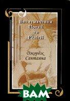 Витлумачення поезії та релігії  Сантаяна Джордж купить