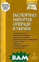 Експортно-імпортні операції в Україні    купить