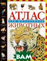 Атлас животных для школьников  Жигарев И. купить