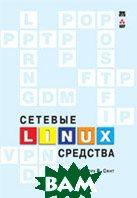 Сетевые средства Linux  Родерик Смит купить