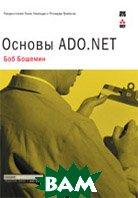 Основы ADO.NET  Боб Бошемин купить