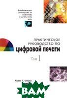 Практическое руководство по цифровой печати Том 1 / /The Handbook of Digital Publishing. Volume 1  Майкл Л. Клепер / Michael L. Kleper купить