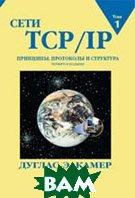 Сети TCP/IP Принципы, протоколы и структура Том 1 4-е издание  Дуглас Камер купить