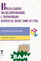 ���������� ������������� � ������� Rational Rose 2002 � UML/Visual Modeling with Rational Rose 2002 and UML  ����� �������� ������