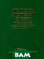 Українсько-англійський словник правничої термінології: 40000 терминів  Мисик Л.В. купить