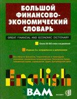 Большой англо-русский финансово-экономический словарь  Пивовар А.Г.,Осипов В.И. купить