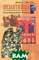 Византийцы Наследники Рима  Дэвид Т.Райс купить