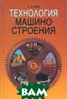 Технология машиностроения  А. А. Зуев купить